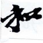 HNG001-0032