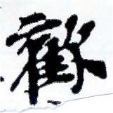 HNG001-0089
