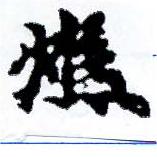 HNG001-0107