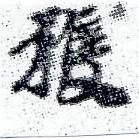 HNG001-0109