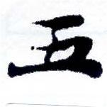 HNG001-0206