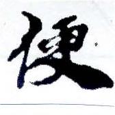HNG001-0230