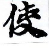 HNG001-0231