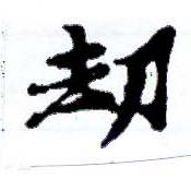 HNG001-0251