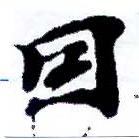 HNG001-0282