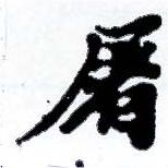HNG001-0320
