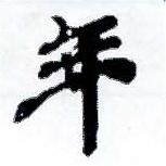 HNG001-0325