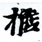 HNG001-0365