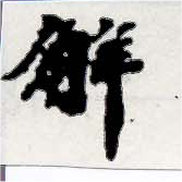 HNG001-0531