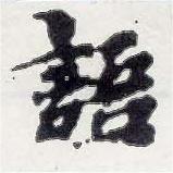 HNG001-0535