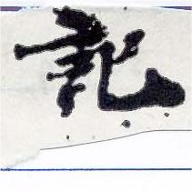 HNG001-0540