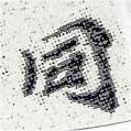 HNG001-0599a