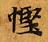 HNG003-0096