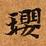 HNG003-0184