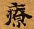 HNG003-0187