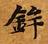 HNG003-0285