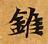 HNG003-0287