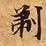HNG003-0395