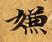 HNG003-0468
