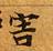 HNG003-0477