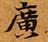 HNG003-0500