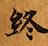 HNG003-0722