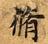 HNG003-0750