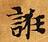 HNG003-0797