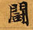HNG003-0890