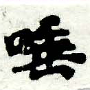 HNG005-0043
