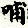 HNG005-0046