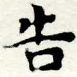 HNG005-0054