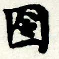 HNG005-0057