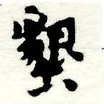 HNG005-0061