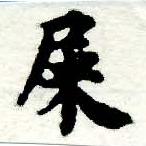 HNG005-0082