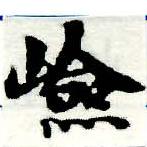 HNG005-0086