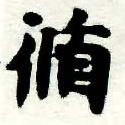 HNG005-0099