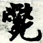 HNG005-0144