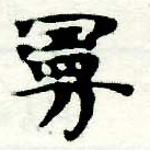 HNG005-0150