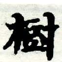 HNG005-0154