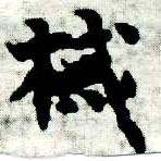 HNG005-0158
