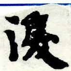 HNG005-0176