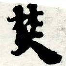 HNG005-0191