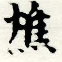 HNG005-0193
