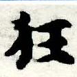 HNG005-0200
