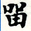 HNG005-0211
