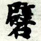 HNG005-0232