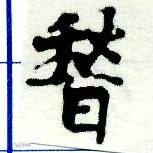 HNG005-0238