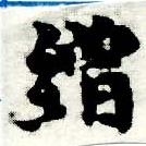 HNG005-0247