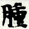 HNG005-0264